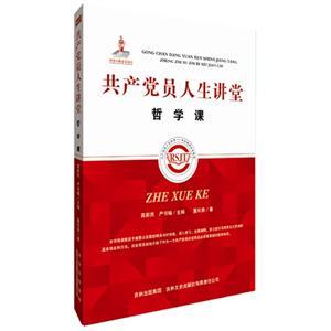 哲学课-共产党员人生讲堂