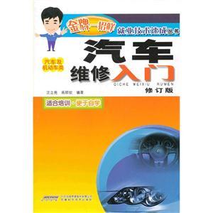 汽车维修入门-修订版-汽车及机动车类