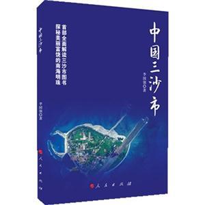 中国三沙市