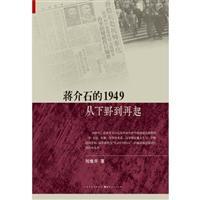 蒋介石的1949-从下野到再起