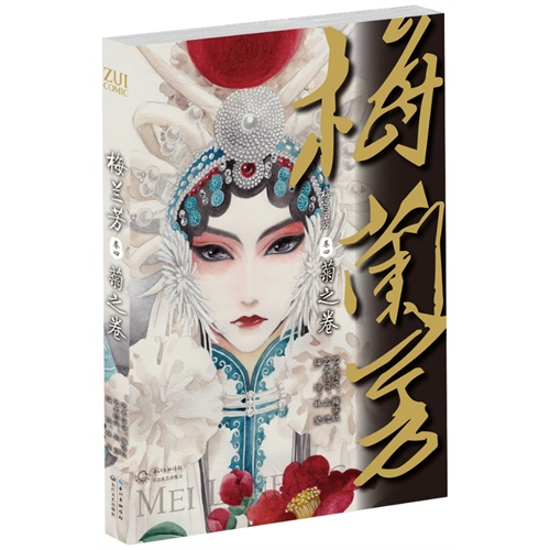 菊之卷-梅兰芳-卷四
