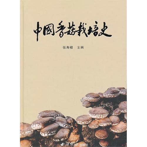 中国香菇栽培史