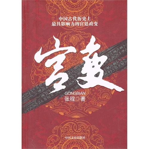 宫变-中国古代历史上最具影响力的宫廷政变