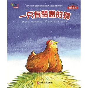 不一样的动物故事绘本2 一只有梦想的鸡