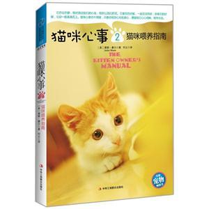 猫咪心事:2:猫咪喂养指南
