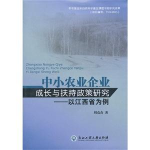中小农业企业成长与扶持政策研究-以江西省为例