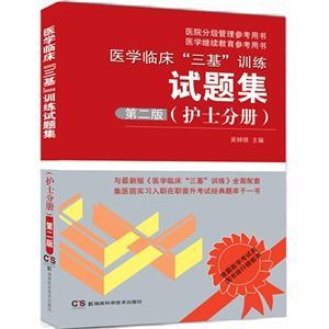 护士分册-医学临床三基训练试题集-第二版