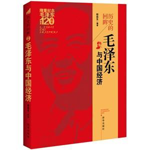 歷史的回眸-毛澤東與中國經濟