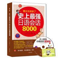 史上最强日语会话8000-附赠MP3光盘+沪江学习卡