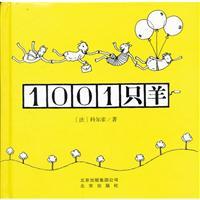 1001只羊