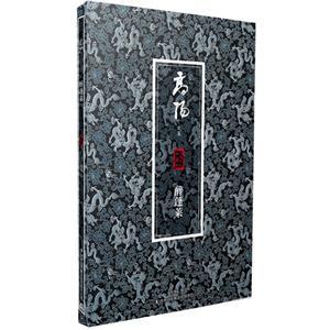 醉蓬莱-高阳文集-珍藏版
