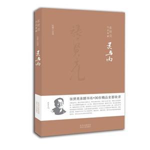 灵与肉-张贤亮作品典藏-短篇小说卷