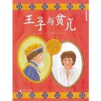王子与贫儿-小阅读绘本馆