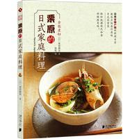 栗原的日式家庭料理/料理�<医棠阍�汁原味日式家常菜