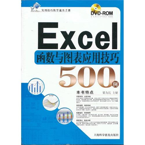 Excel函数与图表应用技巧500例-(附赠多媒体光盘一张)