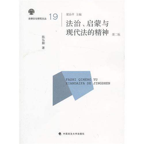 法治.启蒙与现代法的精神-19-第二版