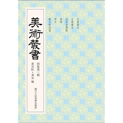 美术丛书-33-四集第三辑