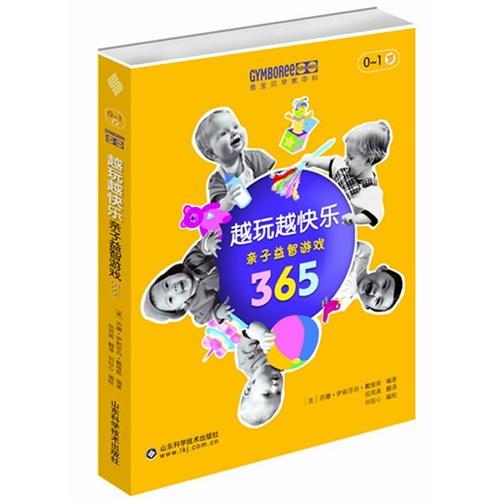 0-1岁-越玩越快乐-亲子益智游戏365