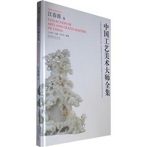 江春源-中国工艺美术大师全集