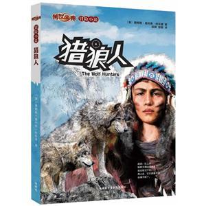 猎狼人-传世今典冒险小说