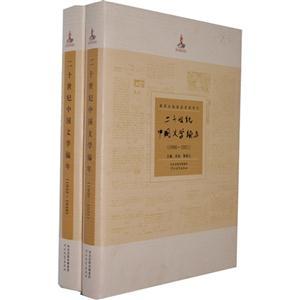 二十世纪中国文学编年-(全2册)