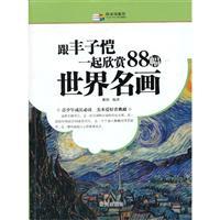 跟丰子恺一起欣赏88幅世界名画-越读越聪明