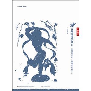 大师的国学课:11:中国断代史・隋唐五代卷