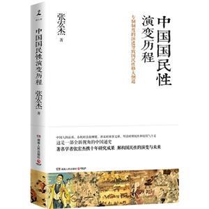 中國國民性演變歷程