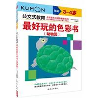 3-4岁-最好玩的色彩书-公文式教育-(动物园)