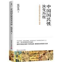 中国国民性演变历程/阐明古近代落后制度致国民劣根性