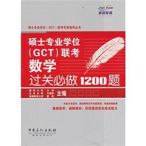 硕士专业学位(GCT)联考数学过关必做1200题