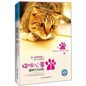 猫咪行为问答-猫咪心事-1