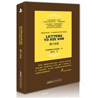教子信札-欧美各国家庭必备书,世界著名励志读物