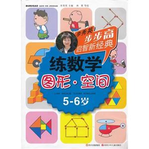 5-6岁-图形.空间-练数学-李秀英步步高启智新经典