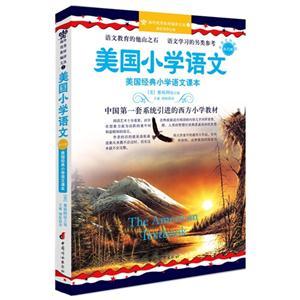 美国小学语文-美国经典小学语文课本-第六册-中英文双语版