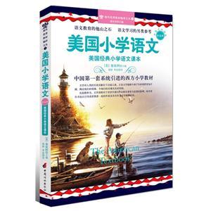 美国小学语文-美国经典小学语文课本-第五册-中英文双语版