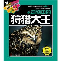 动物中国狩猎大王-100种本领非凡的动物\/比利