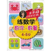 4-5岁-数学.数量-练数学-李秀英步步高启智新经典