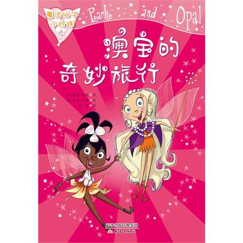 魔法仙子小珍珠-2:澳宝的奇妙旅行