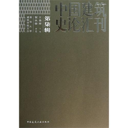中国建筑史论汇刊:2012·第柒辑