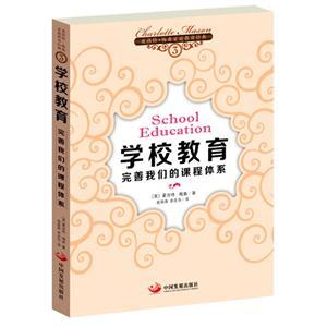 学校教育-完善我们的课程体系-夏洛特.梅森家庭教育经典-3