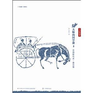 大师的国学课:9:中国断代史・秦汉卷