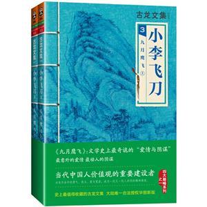 九月鹰飞-小李飞刀-古龙文集-3-全2册