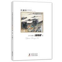 元曲 下-许渊冲经典英译古代诗歌1000首-9