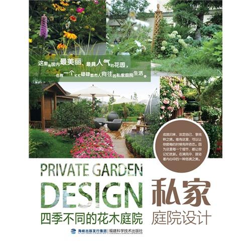 四季不同的花木庭院-私家庭院设计