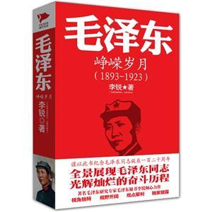 1893-1923-毛泽东-峥嵘岁月