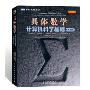 具体数学 计算机科学基础(第2版)