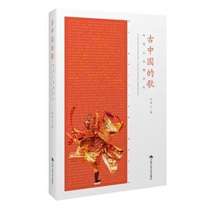 古中国的歌――叶秀山京剧论札