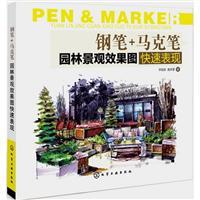 钢笔 马克笔园林景观效果图快速表现