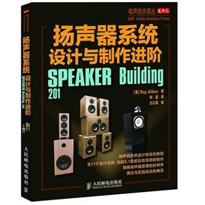 扬声器系统设计与制作进阶